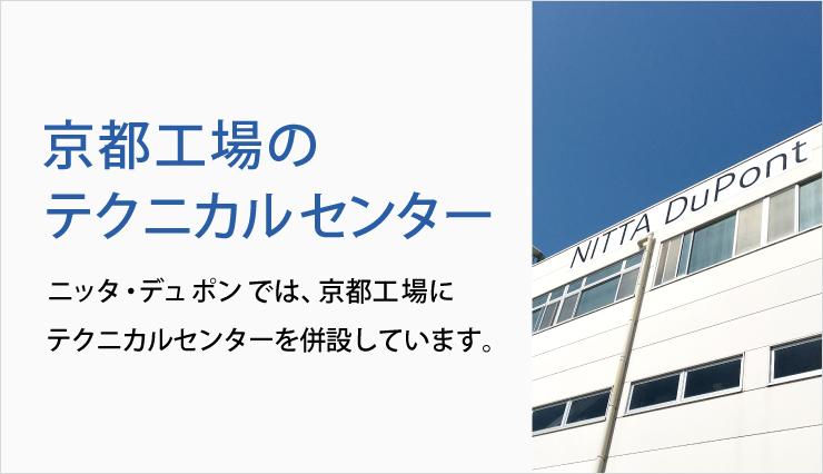 京都工場のテクニカルセンター