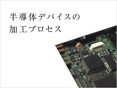 半導体デバイスの加工プロセス