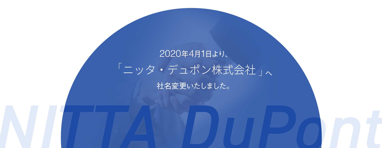 2020年4月1日より、「ニッタ・デュポン株式会社」へ社名変更いたしました。